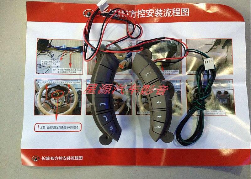 AOSUUUN для Great Wall Hover H3 H5 Многофункциональное рулевое колесо кнопки управления крышка автомобильные аксессуары