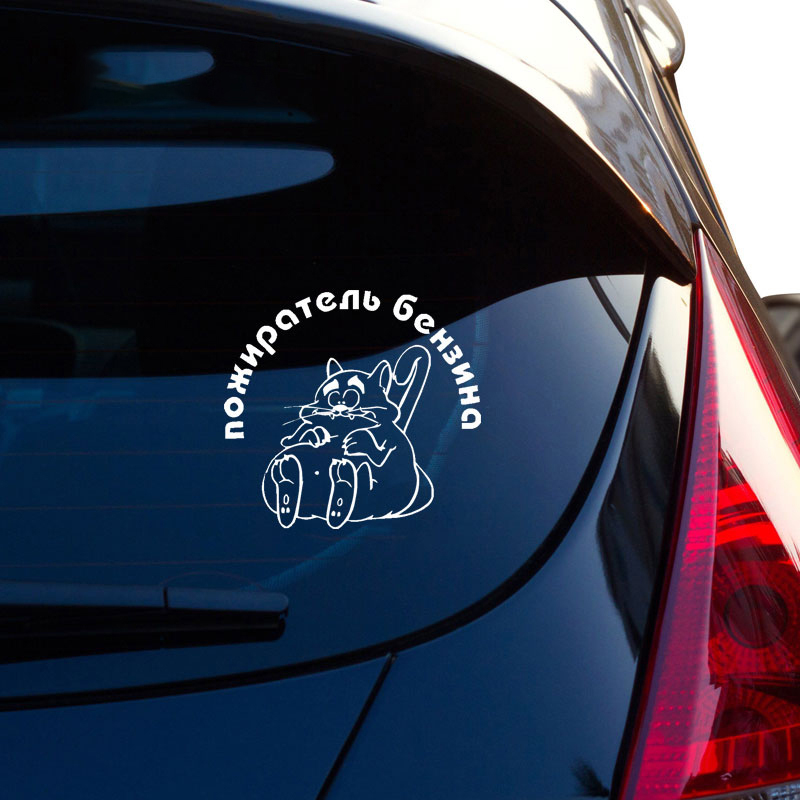 For Russian Fat Cat Stickers From Fashion Accessories Cartoon Vinyl Rear Window Car Sticker in Car Stickers from Automobiles Motorcycles