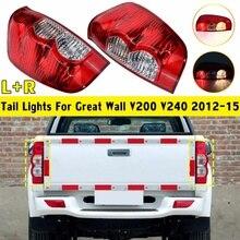 1 шт. влево/правой задний фонарь лампы для Great Wall V200 V240 2009 2010 2011 белый янтарь красного цвета свет