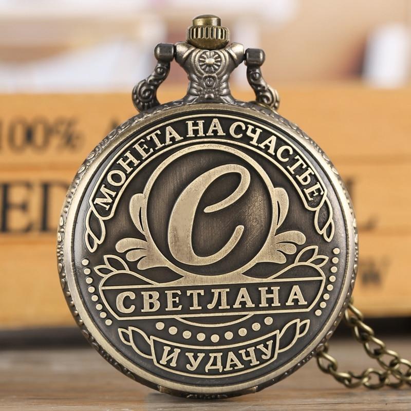 Russian Name Coins Bronze Plated Coin Copy Svetlana Souvenir Metal Craft Coins USSR Ruble Replica Quartz Pocket Watch Collection