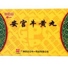 Angong Niuhuang Pills 3g*2 Pills / 1 Box