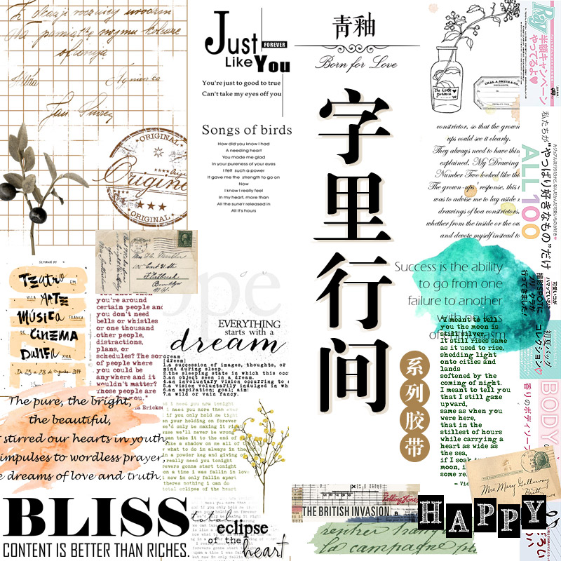 MyPretties Vintage Beautiful Words Letters Flower Decorative Masking Tape Stickers DIY Scrapbooking Magazines Plant Washi Tape