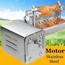 15 Вт 70 кг свиньи барашек козел курица уголь барбекю гриль на открытом воздухе жаровня вертел гриль для приготовления пищи Электрический мотор из нержавеющей стали