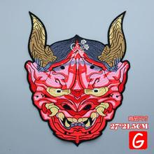 GUGUTREE embroidery big demon patches horrible patches badges applique patches for clothing DX-1