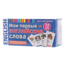 333 карточки для запоминания Мои первые английские слова