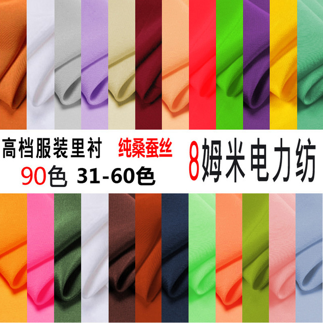 114cm wide 8mm 100% silk electric spinning fabric high-grade clothing lined with lining fabric silk fabric (color 31-color 60)