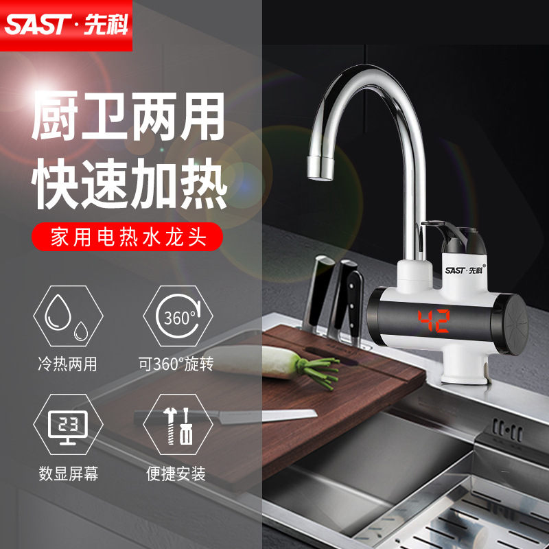 Fast Speed Hot Electric Faucet Tankless Electric Faucet Speed Hot Heating Kitchen Small Kitchen Treasure цена