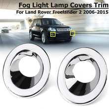 Хромированная передняя противотуманная фара для Land Rover freelander 2 2006-2015 лампы облицовка каркаса отделка свет отделка молдингом протектор ободок