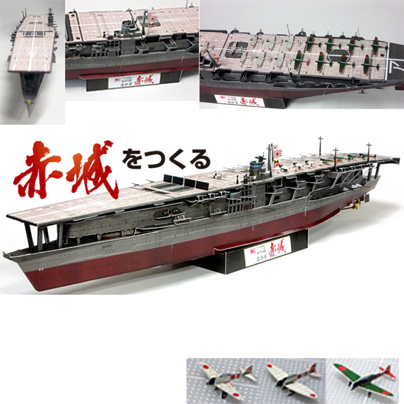 US $19 7 31% OFF|75cm Paper Model DIY 1: 350 Japanese Aircraft Carrier  Akagi World War II Ship Papercraft Ship Funs Gifts-in Model Building Kits  from