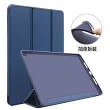 protective cover for Ipad pro10.5 silicone all-inclusive ipad tablet flat