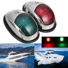 Пара 12 светодио дный светодиодный навигационная Лампа морской порт боковой и правый свет для лодки Chandlery/лодка/яхта нержавеющая сталь