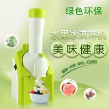 Free shipping Fruit ice cream machine yonana ice cream machine ice cream maker banana summer ice cream machine