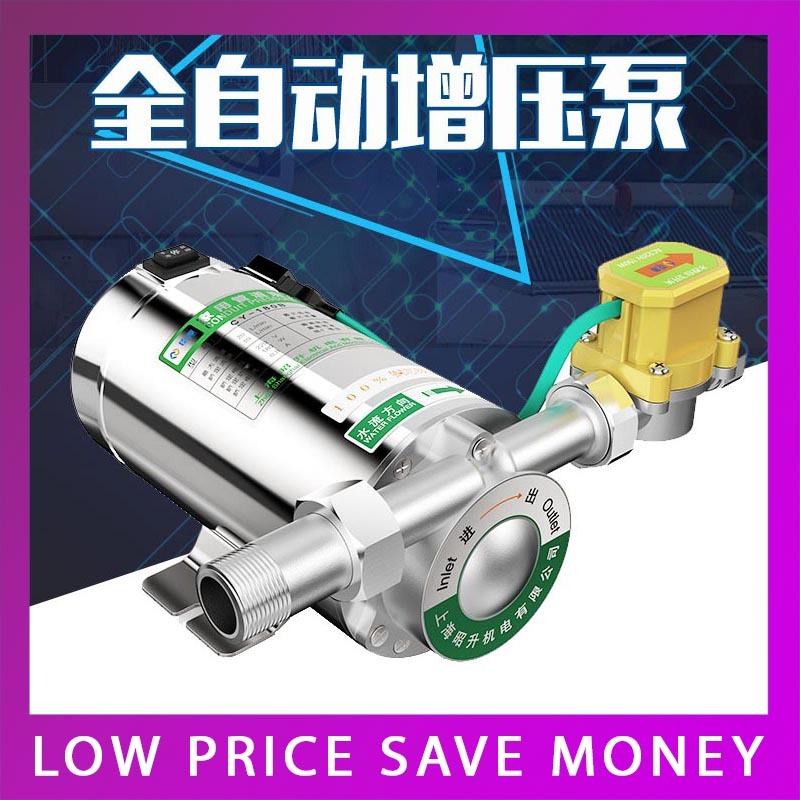 280W Household Automatic Shower Booster Pump 20L/M Stainless Steel Head Water Pressure Pump 100w 220v shower booster water pump