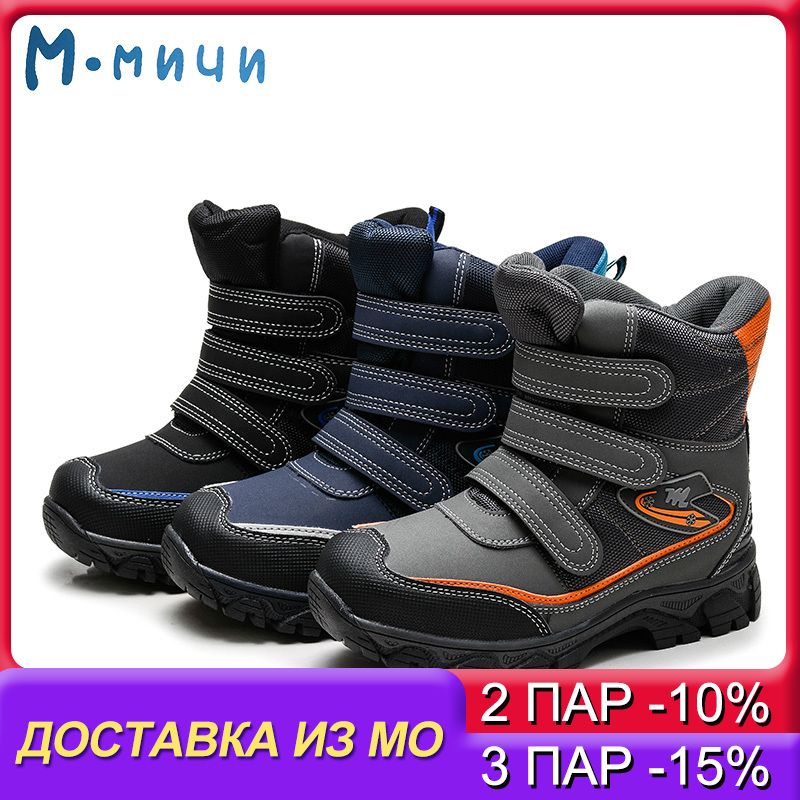 MMNUN 2018 Warm Ankle Winter Boots For Boys Anti slip Kids Boys Winter Shoes Waterproof Snow Boots Aged 7 14 Size 32 37 ML9271