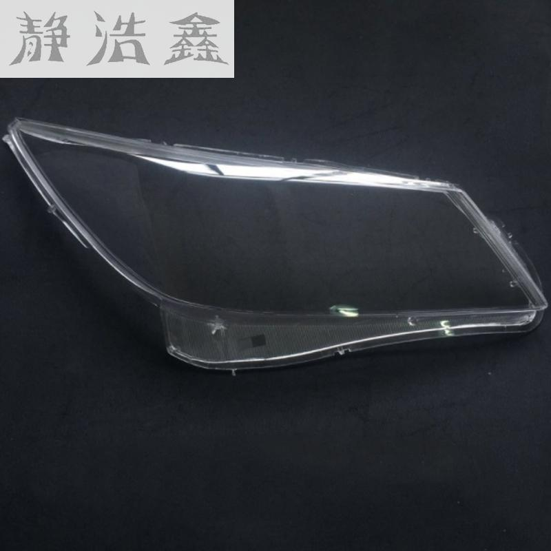 Front headlights headlights glass mask lamp cover transparent shell lamp  masks  for Buick Lacrosse 2009-2012Front headlights headlights glass mask lamp cover transparent shell lamp  masks  for Buick Lacrosse 2009-2012