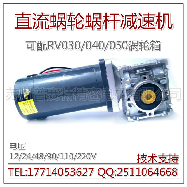 12V / 24V / 48V / 90V / 110V / 220V 120W / 150W DC motor with RV30 / 040 reducer 90 degrees shaft motor reducer worm gear