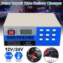 12 В в/В 24 В 200AH электрический автомобиль сухой влажный аккумулятор зарядное устройство автоматический умный Пульс Ремонт тип автомобиля прыжок Стартер ЖК-дисплей