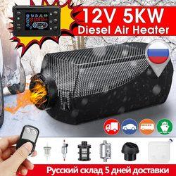Автомобильный нагреватель дизелей нагреватель автономный нагреватель дизельный 5квт 12 в воздушный паркинг тепла с Дистанционный пульт с lcd...