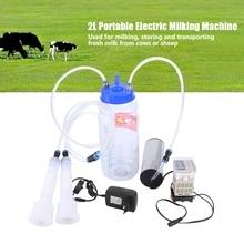 2L Доильная машина для коровы, портативная электрическая Доильная машина с пульсовым контроллером для коровьего овца, доильный насос, 100-250 В, инструменты для фермы