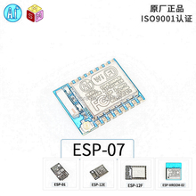 Ai-Thinker AIoT module ESP8266 serial to WiFi wireless transparent transmission ESP-07/01/12E/12F/WROOM-02 Smart home connector cm150e3y 12e module special sales welcome to order