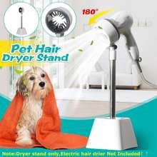 Держатель для фена для домашних животных, вращающийся на 180 градусов, кронштейн для фена для собак, для сухих волос, удобные практичные принадлежности для ухода и чистки собак