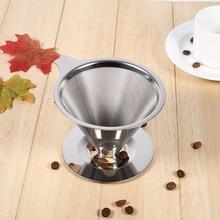 Конусная кофейник с воронкой двухслойная сетка из нержавеющей стали фильтр корзина домашний кухонный инструмент Аксессуары для кофе