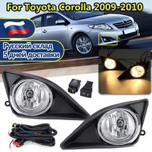 1 пара автомобиля 12 В ПТФ в передний бампер лампа с крышкой жгут Комплект для Toyota Corolla 2009 2010 Стайлинг Замена Gloss отделкой