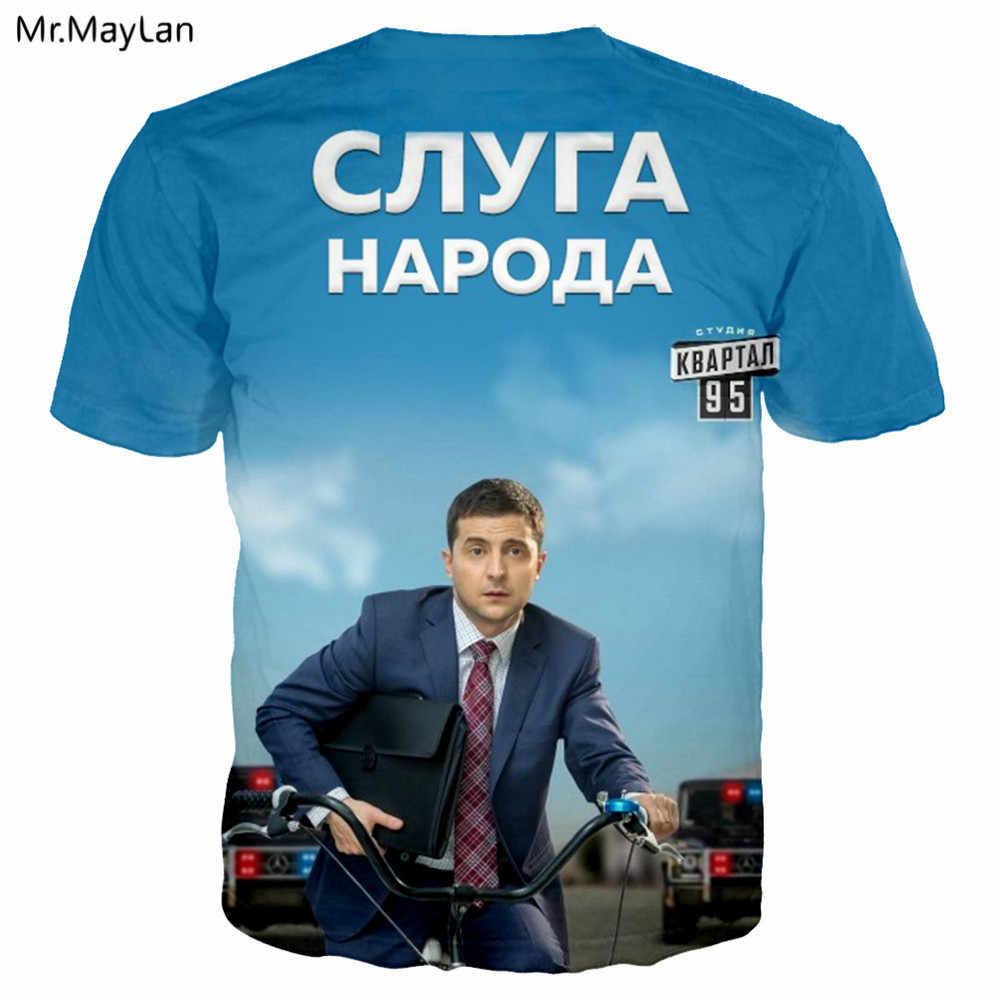 ยูเครน 2019 ใหม่ President Zelensky Servant คน 3D พิมพ์เสื้อยืดผู้ชาย/ผู้หญิง Streetwear เสื้อยืด Tops Mens Cool เสื้อผ้า