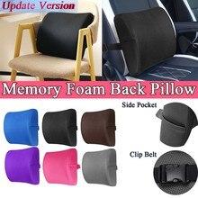 6 цветов мягкие пены памяти Автомобильное сиденье зимние подушки поясничная поддержка массажер для спины поясная подушка для стульев для дома и офиса облегчение боли
