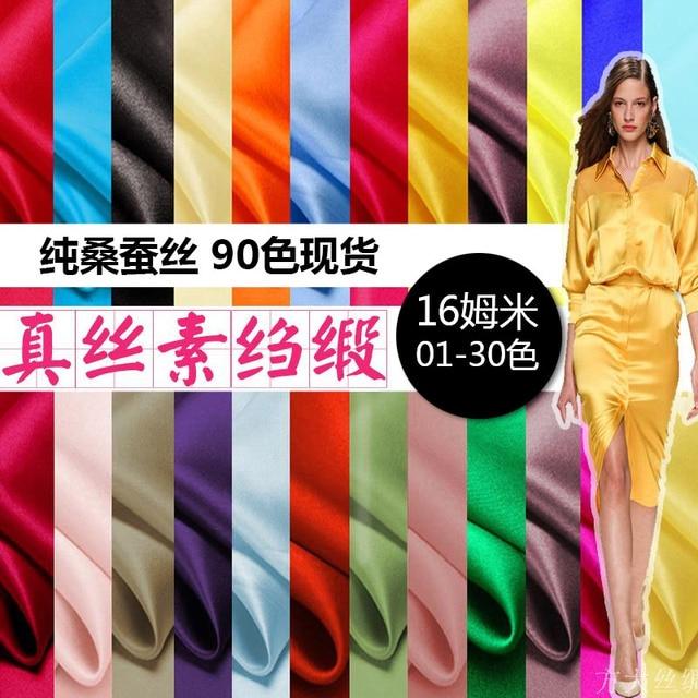 114 wide 16mm 100% silk silk satin fabric silk silk high-grade silk cheongsam clothing dress diy cloth dress clothing cloth