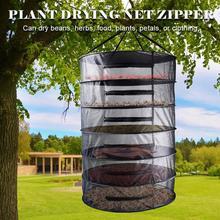 Сетка для сушки растений на молнии, 6 слоев корзины, дышащие, прочные, закрытые, тянущиеся стойки, чехлы для растений, Садовые принадлежности