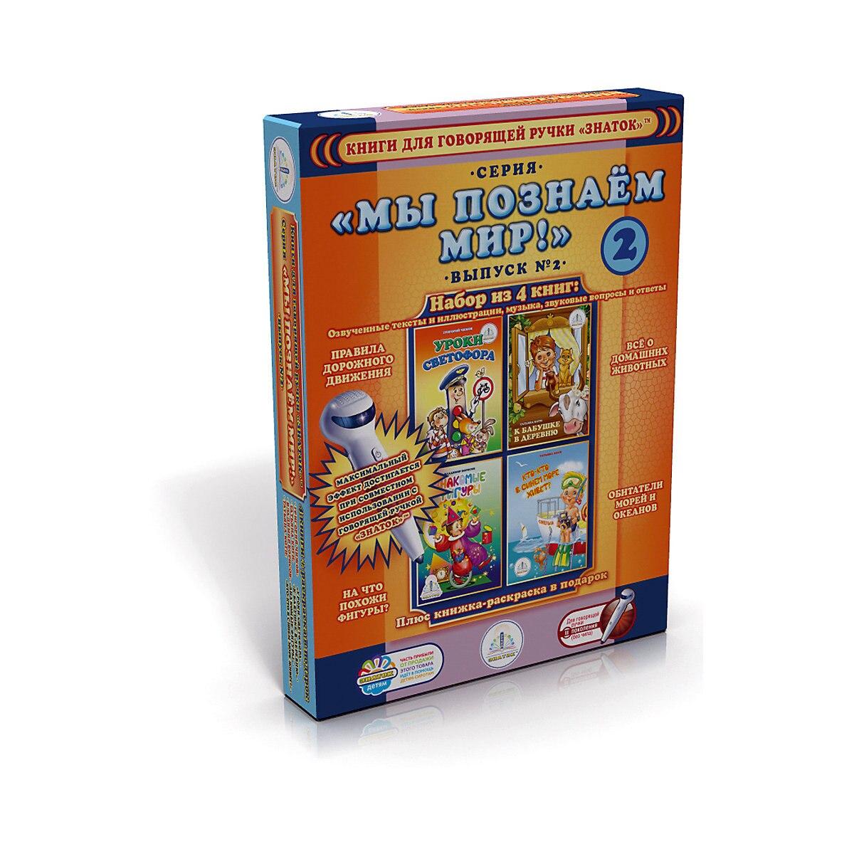 ZNATOK Learning Machine 5296323 educational game interactive toys children toy MTpromo