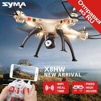 SYMA официальный X8HW FPV RC Дрон с WiFi HD камера в режиме реального времени обмен дронами вертолет Квадрокоптер, Дрон с функцией зависания