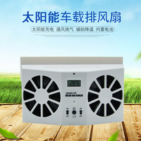 Fan Car Solar Powered Auto Rechargeable Ventilation System Energy Ventilator Window Fans Car Air Cool Exhaust Purify Clear Tool