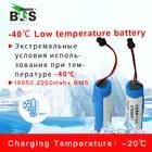 4 PCS Niedrigen temperatur 1865 batterie 2200 mAh 40 Niedrigen Temperatur Beständig Hohe Leistung Wiederaufladbare 3,7 V Li Ion Batterie