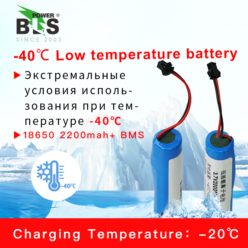 4PCS Low temperature 1865 battery 2200mAh  -40 Temperature Resistant High Performance Rechargeable 3.7V Li-ion Battery