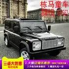 Ridgepole Maxinkuan Land Rover, Детский электромобиль, детские игрушки, автомобильный пульт дистанционного управления, четыре колеса, качели, можно сидет...