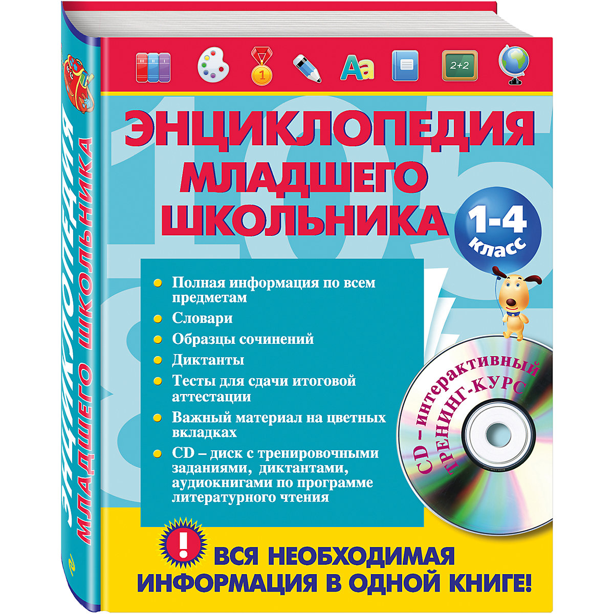 Books EKSMO 5535438 Children Education Encyclopedia Alphabet Dictionary Book For Baby