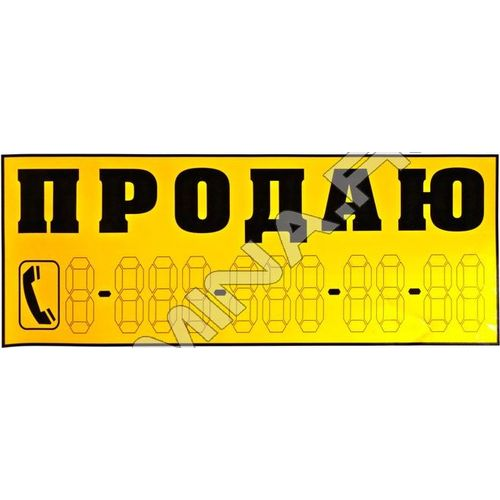 Sticker ГЛАВДОР SELL yellow background, 32x13.5 cm (42262) sticker главдор dog in car 32902