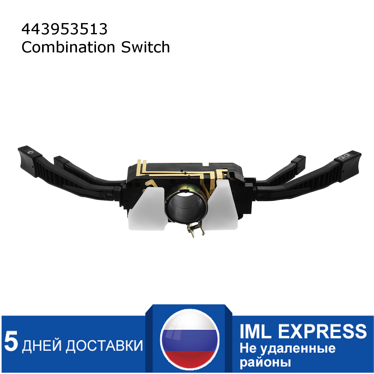 Индикатор поворотов Колонка комбинированный переключатель Avant Sedan CABRIOLET 443953513 для Audi 100 80 B3 B4 90 C3 C4 200