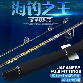 Fuji Parts 1.75m Jigging Rod PE 2-5 Lure Weight 80-200g Strong Hard Boat Fishing Rod High Carbon Fishing Tackle