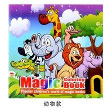 Новые 22 страницы милые животные стиль секретный сад Живопись Рисунок убить время будет двигаться DIY детская головоломка волшебная раскраска книга