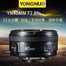 YONGNUO YN EF 40MM F/2..8 Auto & manual Focus Standard Prime Lens For NiKON yongnuo yn 50mm lens fixed focus lens ef 50mm f 1 8 af mf lense large aperture auto focus lens for canon dslr camera pouch bag