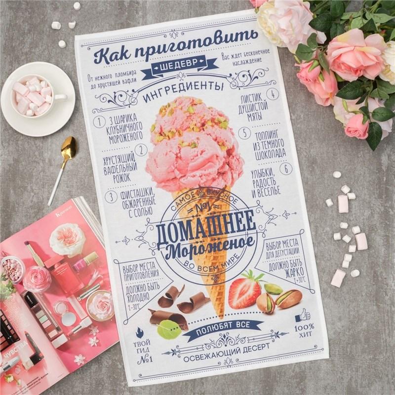 цена Towel Ethel Homemade ice cream 40х73 cm, 100% CHL, twill 190 C/m2 4136492
