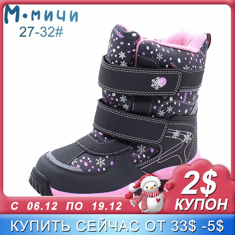 Mmnun зимние сапоги для детей детская обувь для девочек противоскользящие Пеший Туризм сапоги теплые снегоступы для девочек Размеры 27-32 ML9808