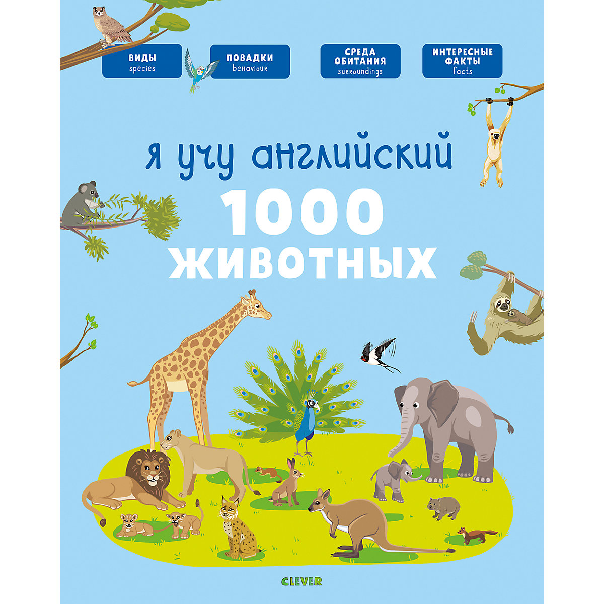 Books CLEVER 10078069 Children Education Encyclopedia Alphabet Dictionary Book For Baby