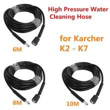 160bar/2320psi 6/8/10 M высокого Давление очистки воды шланг для Karcher K2-K7 автомобильных моек высокого Давление очиститель