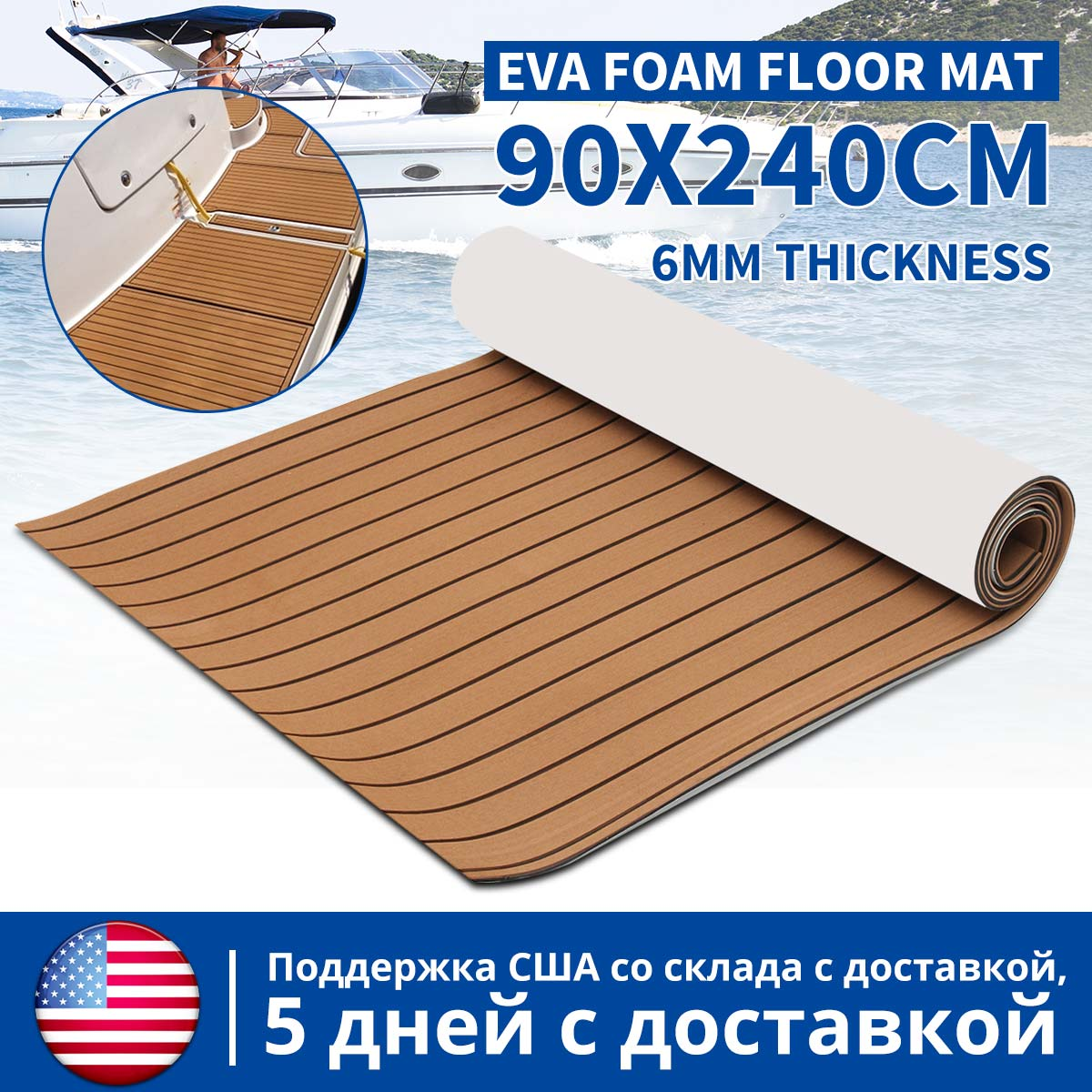 240cmX90cmX6mm Self Adhesive EVA Boat Yacht Marine Teak Flooring Faux Teak Decking Sheet Pad Foam Floor Mat Brown
