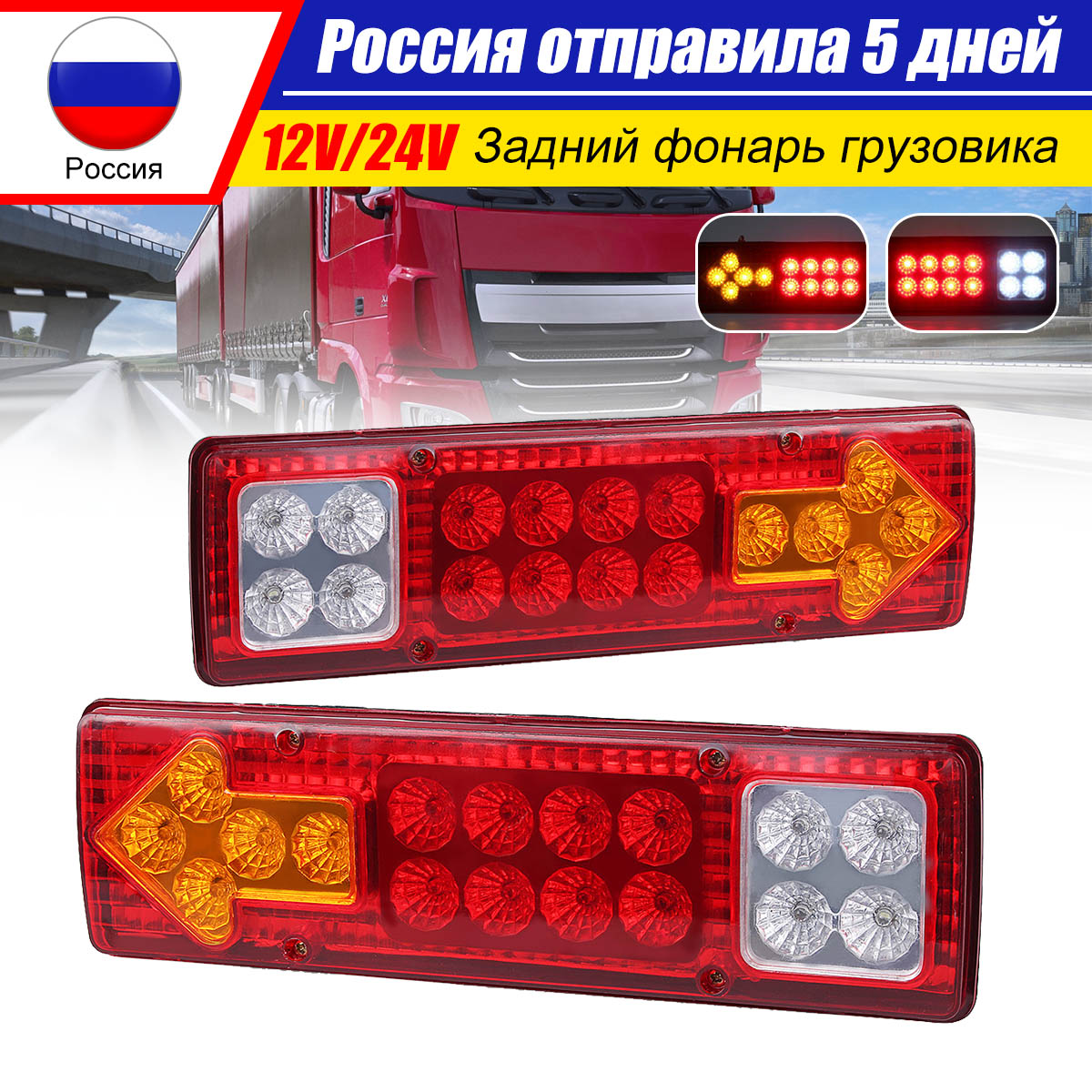 12V/24V 17 LED Rear Trailer Truck Light Caravan Truck Tail Light Turn Signal Reverse Brake Rear Lamp Indicator Reverse Lamp