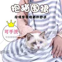 Rabbit Cat Hug Apron Defence Sticky haired Holding Dog Clothes Real Clothes Holding A Cat In Its Pocket And Carrying A Cat Bag